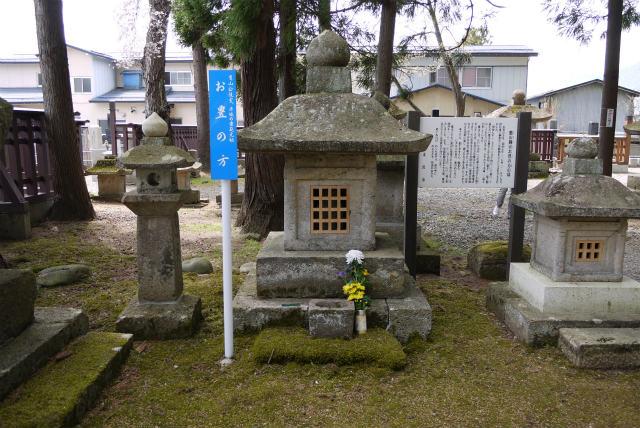 米沢林泉寺 お豊の方の墓