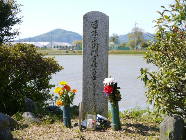 遠藤直経 墓