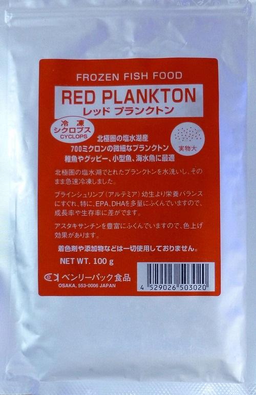レッドプランクトン1