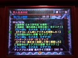 20141025_mh4g.jpg