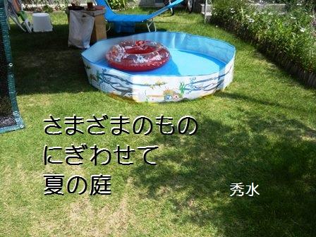 natsuniwa02.jpg