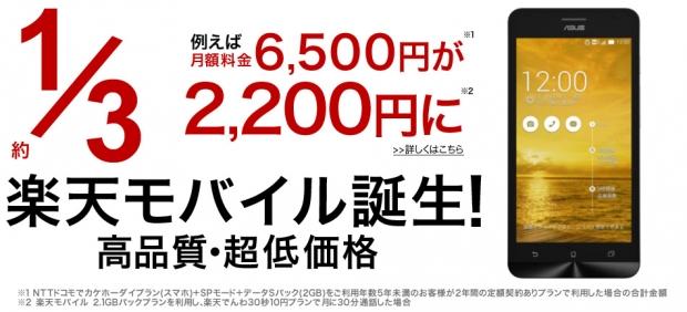 141030_rakuten_mobile.jpg