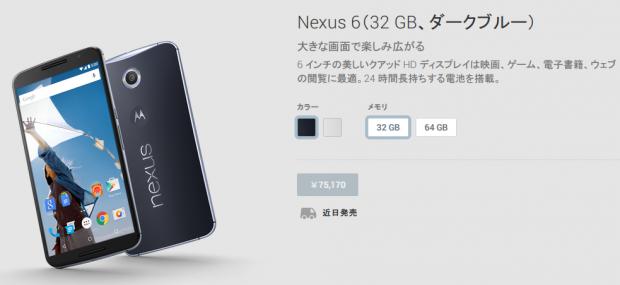 141108_nexus_6.png