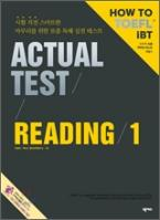 Actual test how to reading