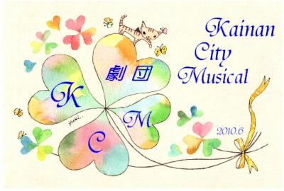 劇団KCM ロゴ