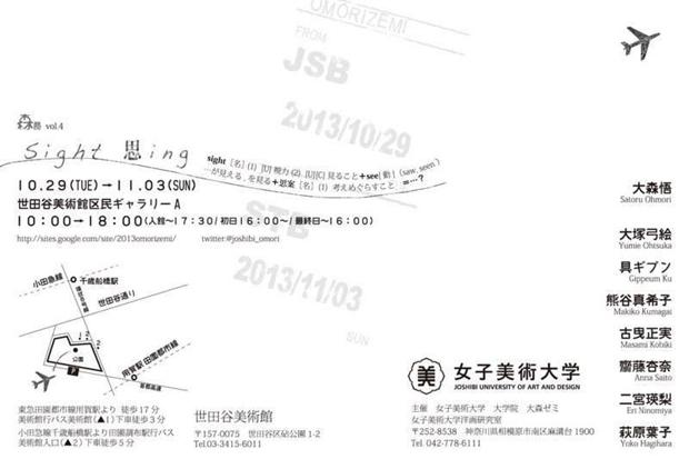 ゼミ展2013