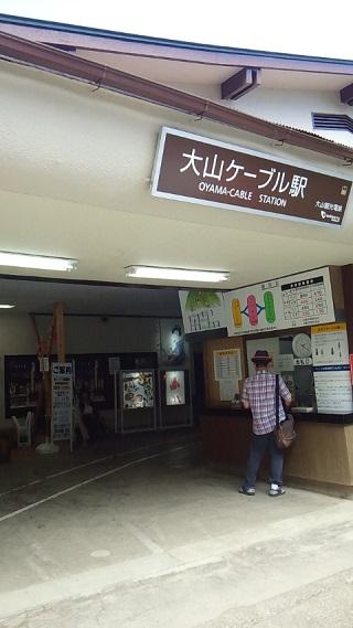 oyama5.jpg