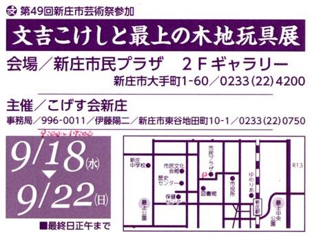 20130817新庄
