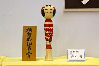 20130907受賞こけし02