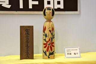 20130907受賞こけし01