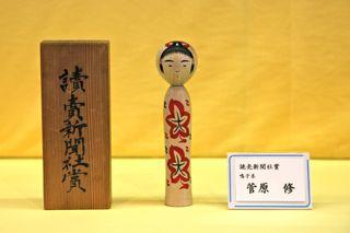 20130907受賞こけし18
