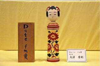 20130907受賞こけし06