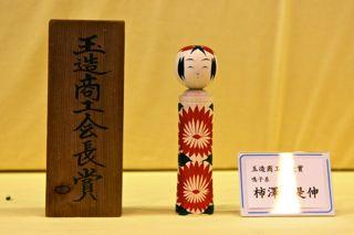 20130907受賞こけし04