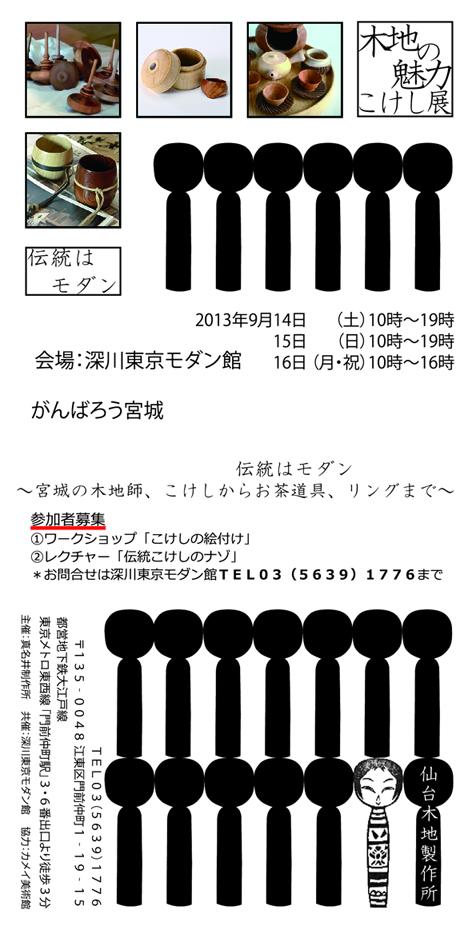 201309014深川モダン館2