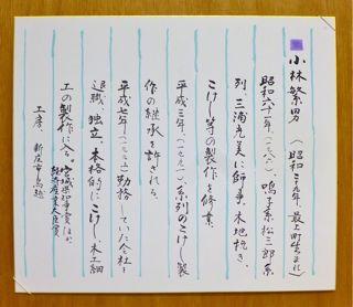 20130920小林繁男さん