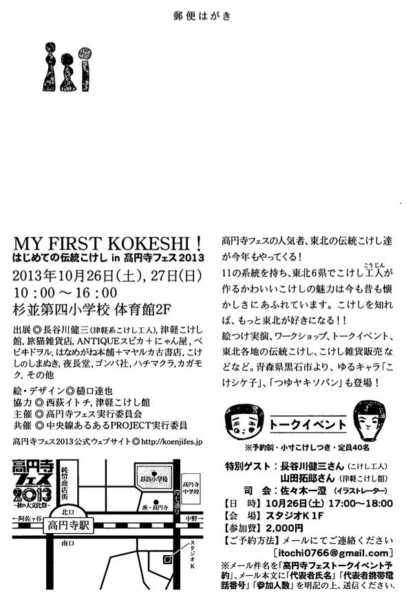 20131026高円寺フェス2