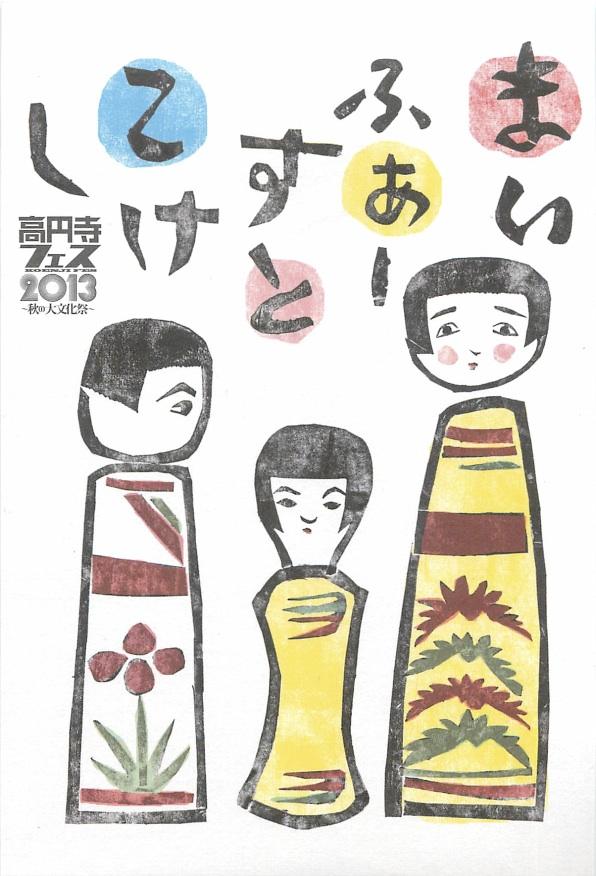 20131026高円寺フェス1