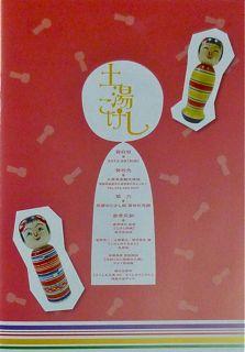 20131004ツチユ2
