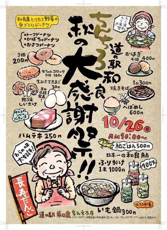 ちんちろ屋ポスター2014 ブログ用