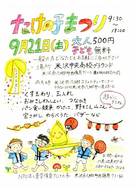 たけの子祭りチラシ002 (465x640)