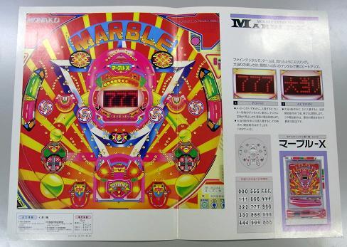 マーブルX カタログ内面
