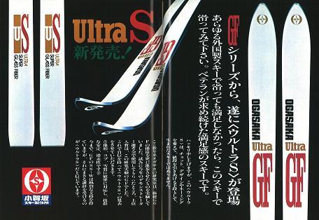 ウルトラS広告 昭和51年