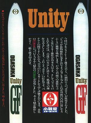ユニティUS-G広告 昭和52年