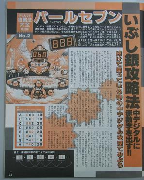 デジパチ必勝ガイド パールセブンⅡ 平成3年6月