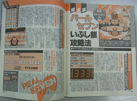 デジパチ必勝ガイド パールセブンⅠ 平成2年11月