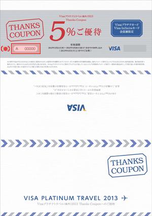 img_visa-platinum-travel-sp2013.png