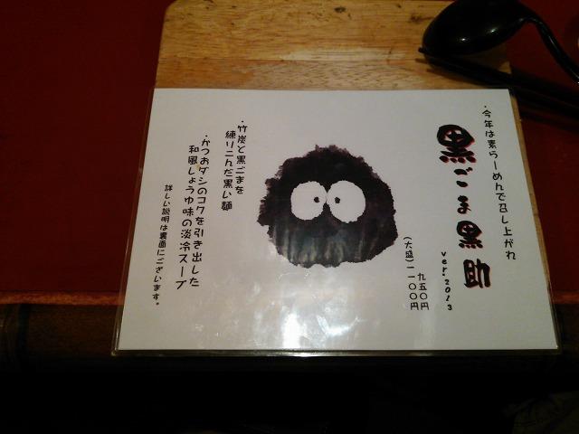 玉響_黒ごま黒助2013_02