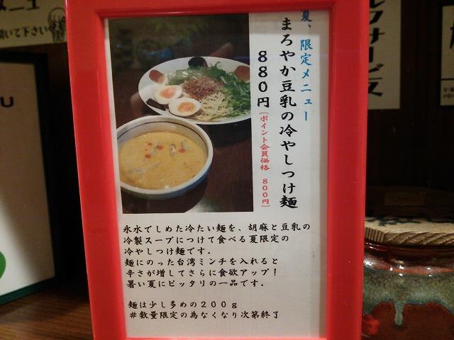 くわとろ_豆乳冷やしつけ麺01