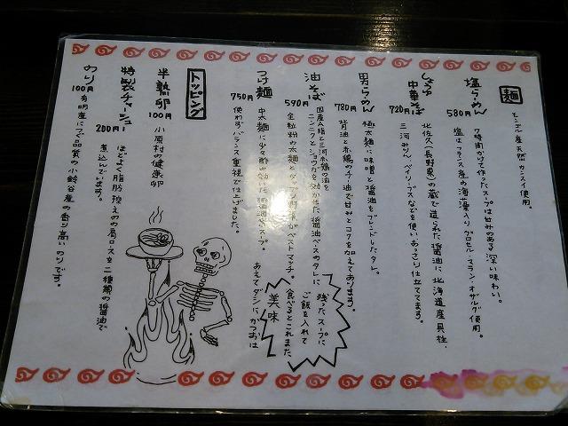 獅子吼_男らーめん01