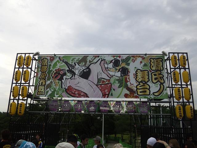 京都大作戦2013_01