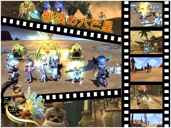 砂漠の六芒星01