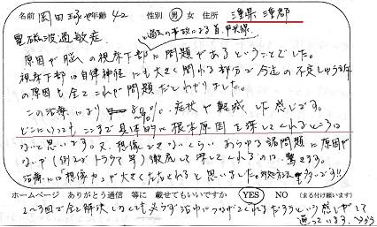 岡田琢哉 - FC2用
