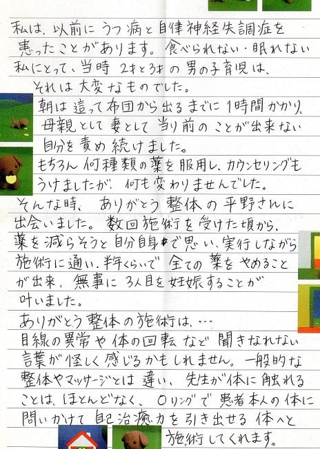 丸山さん1 - コピー