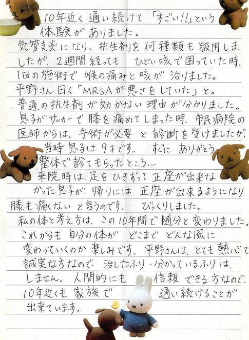 丸山さん2 - コピー