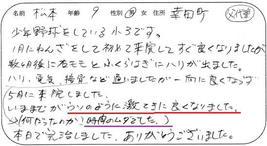 松本N<strong>強調文</strong> - コピー (2)