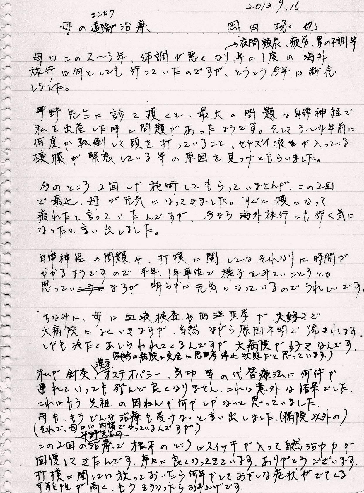 岡田 母 コピー