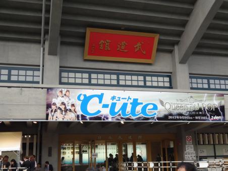 日本武道館入口
