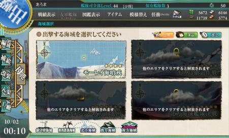 艦これ2-4突破