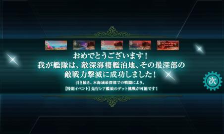 秋イベント海域制覇
