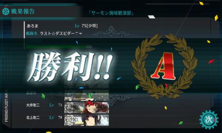E-5勝利①