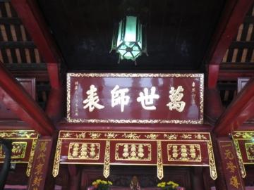 3-23 「萬世師表」と書かれていますが、これは「永遠に人々の模範となる先生」という意味で、孔子を表す言葉です