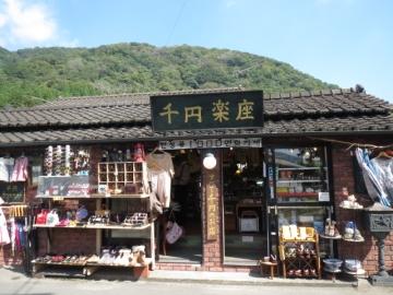 最近、観光地でよく見るようになった千円ショップ