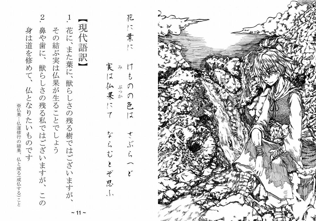 s-星ノ段 10ページ見本