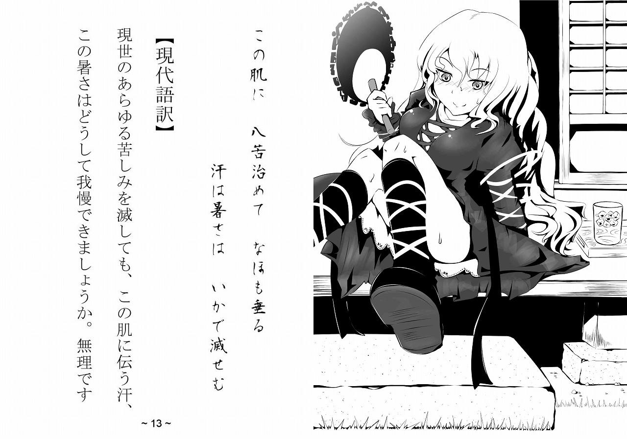 s-星ノ段 12ページ見本