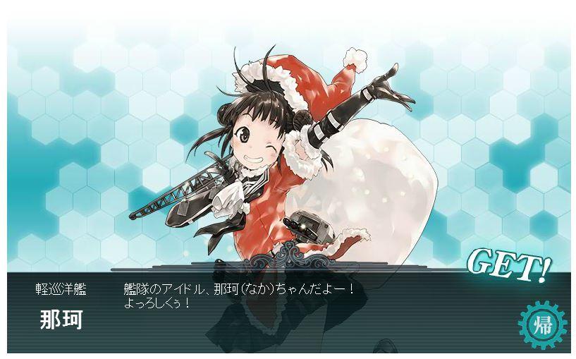 クリスマス那珂ちゃんゲット