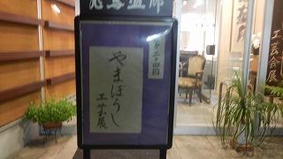 H26年11月やまぼうし工芸会展 002